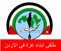 https://gazajordan.files.wordpress.com/2016/01/gaza-logo-s.png?w=600